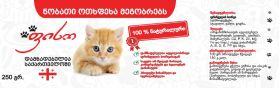 Home Style Cat Food Chicken Paste